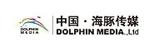 中国海豚传媒