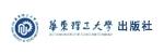 华东理工大学出版社