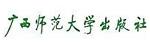 广西师范大学出版社