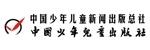 中国少年儿童出版社