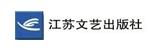 江苏文艺出版社