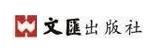 文汇出版社