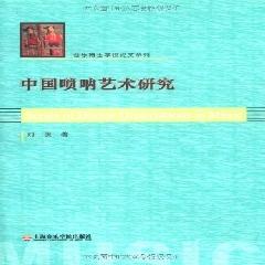 中国唢呐艺术研究 - 刘勇