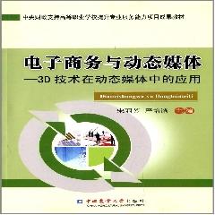 电子商务与动态媒体:3D技术在动态媒体中的应用 - 宋丽芳 严增镔