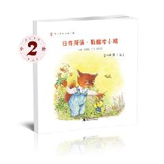 日有所诵.狐狸考小鸡(5-6岁)(全2册) - 徐冬梅 丁云