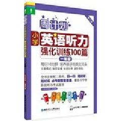 小学英语听力强化训练100篇.一年级(第二版)