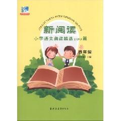 新阅读.小学语文阅读精选100篇.四年级 - 田荣俊