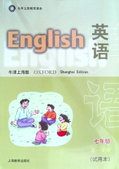 英语(牛津上海版)七年级第一学期(试用本)