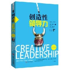 创造性领导力(第2版)