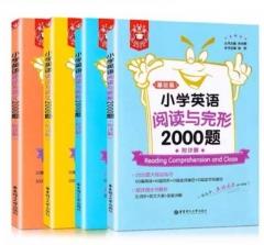 全4册 小学英语阅读与完形2000题.附详解全2册+小学英语语法与词汇2000题.附详解全2册