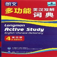 朗文多功能英汉双解词典 第4版 - 英国培生教育出版亚洲有限公司