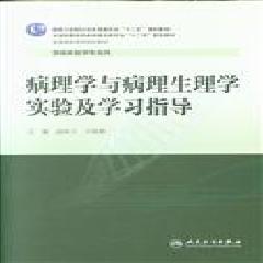 病理学与病理生理学实验及学习指导 - 高凤兰 王化修