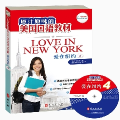 爱在纽约 第4册(附盘) - 安戴