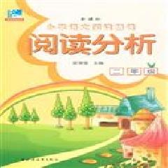 阅读分析 二年级 - 田荣俊