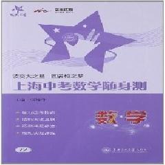 【交大之星】上海中考数学随身测(Z2) - 张镜丹