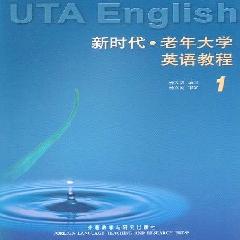 新时代.老年大学英语教程 1(含1张光盘) - 杨天明