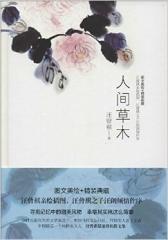 人间草木 - 汪曾祺