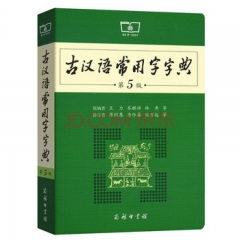【必备工具书】古汉语常用字字典第5版