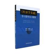 《经济学基础》学习指导及习题集