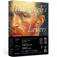 梵高手稿典藏修订版