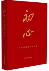 初心——红色印迹撷英笔记本