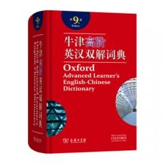 牛津高阶英汉双解词典第9版附光盘
