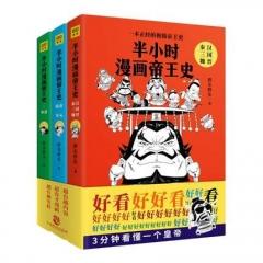 半小时漫画帝王史全3册