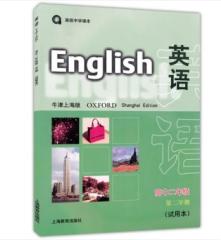 英语牛津上海版高中二年级第二学期试用本