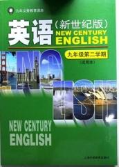英语新世纪版九年级第二学期试用本