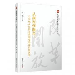 从割裂到融合:中国城乡经济关系演变的政治经济学