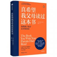 真希望我父母读过这本书:你的孩子也会庆幸你读过
