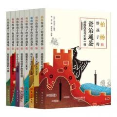 柏杨给孩子的《资治通鉴》全8册