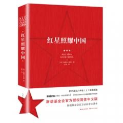 红星照耀中国新译本