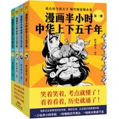 漫画半小时中华上下五千年共4册