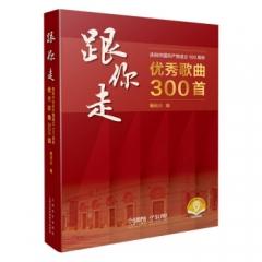 跟你走:庆祝中国共产党成立100周年优秀歌曲300首