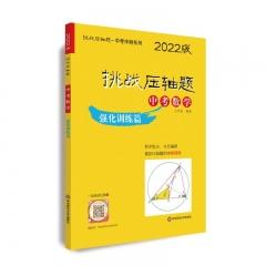 挑战压轴题·中考数学—强化训练篇(2022版)(含参考答案)