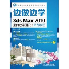 边做边学:3ds Max 2010室内效果图设计案例教程(含光盘)