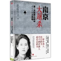 南京大屠杀 - 张纯如