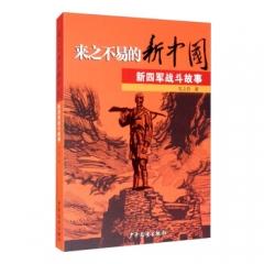 来之不易的新中国--新四军战斗故事