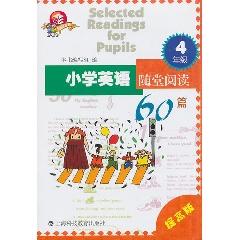 小学英语随堂阅读60篇.4年级(提高版) -