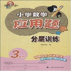 小学数学应用题分层训练.3年级 - 滕晓娟