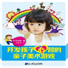 开发孩子心智的亲子美术游戏 - 申洪美