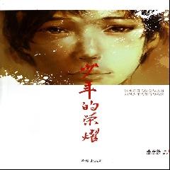 少年的荣耀 - 李京华