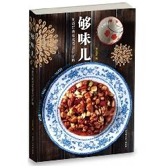 够味儿!80道经典家常菜烹饪详解 - 罗生堂