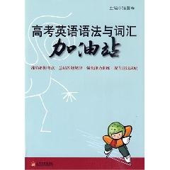 高考英语语法与词汇加油站 - 张喜朱