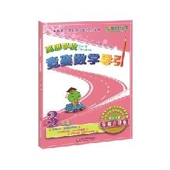高思学校竞赛数学导引.3年级(详解升级版) - 徐鸣皋
