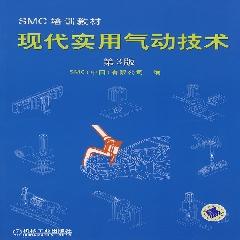 现代实用气动技术(第3版) - SMC有限公司