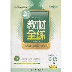 (A0389)新教材全练.英语(N版).三年级(上) - 金浩