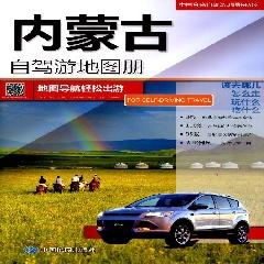 内蒙古自驾游地图册.2016 - 中图北斗文化传媒(北京)有限公司