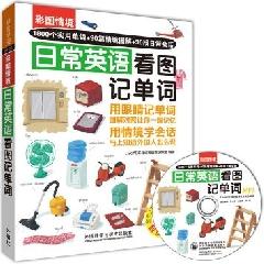 彩图情境日常英语看图记单词(附光盘) - LiveABC互动英语教学集团
